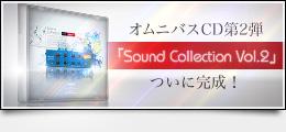Sound Collection Vol.2
